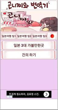 곤니찌와-일본어,한국어,번역기,일본,번역,여행,공부,어학, screenshot 2