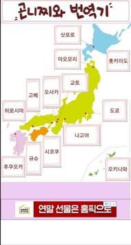 곤니찌와-일본어,한국어,번역기,일본,번역,여행,공부,어학, screenshot 4