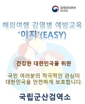 해외여행 감염병 예방교육 '이지'(EASY) poster