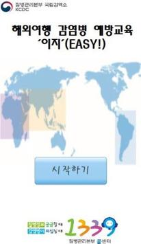 해외여행 감염병 예방교육 '이지'(EASY) screenshot 1