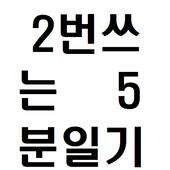 5분일기 icon
