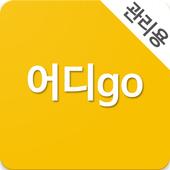 어디go:점주용 icon