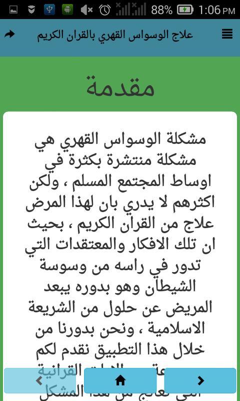 علاج الوسواس القهري بالقران الكريم Para Android Apk Baixar