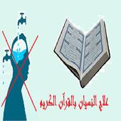 علاج النسيان بالقرآن الكريم icon