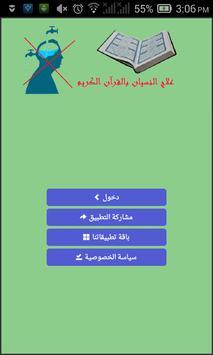 علاج النسيان بالقرآن الكريم poster