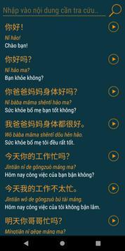 3000 câu hội thoại tiếng Trung giản thể screenshot 2
