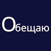 Обещание icon