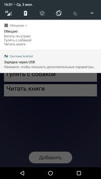 Обещание screenshot 2