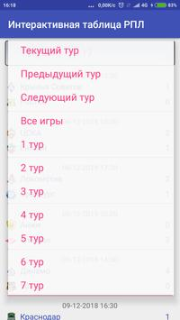 Интерактивная таблица РПЛ screenshot 6