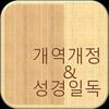 개역개정 성경 icon