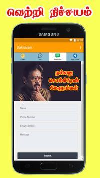 Sukisivam screenshot 3