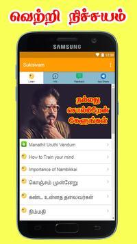 Sukisivam screenshot 1