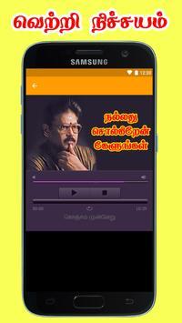 Sukisivam screenshot 2