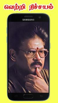 Sukisivam screenshot 4