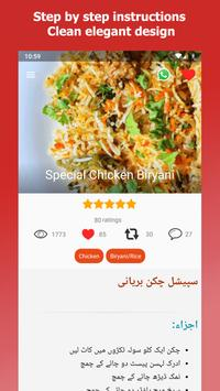 Pakistani Recipes in Urdu اردو पोस्टर
