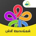 Kolam Daily Kolams Designs