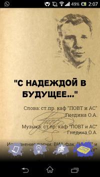 СтудВесна - ИиВТ и АМиУ - 2015 screenshot 5