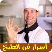 أسرار فن الطبخ icon
