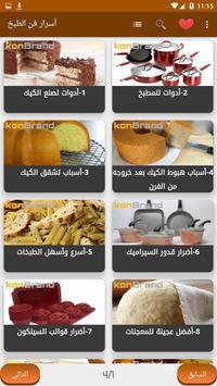أسرار فن الطبخ screenshot 1