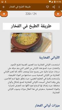 أسرار فن الطبخ screenshot 6