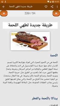 أسرار فن الطبخ screenshot 8
