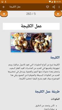 حلويات شرقية screenshot 3