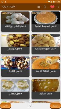 حلويات شرقية screenshot 1