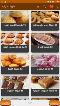 حلويات شرقية screenshot 7