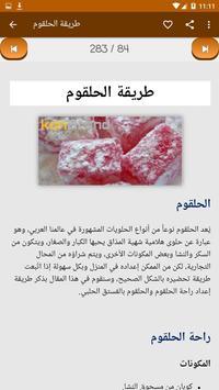 حلويات شرقية screenshot 4