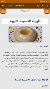 حلويات شرقية screenshot 5