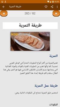 حلويات شرقية screenshot 8