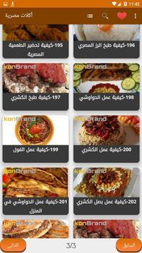 أكلات مصرية بدون انترنت screenshot 1
