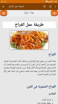أكلات مصرية بدون انترنت screenshot 2