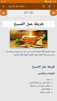 أكلات مصرية بدون انترنت screenshot 3