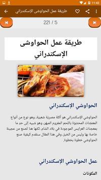 أكلات مصرية بدون انترنت screenshot 4