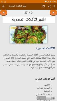 أكلات مصرية بدون انترنت screenshot 5