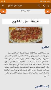 أكلات مصرية بدون انترنت screenshot 6