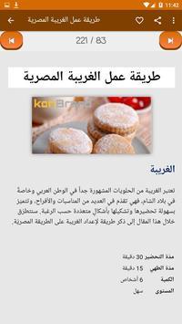 أكلات مصرية بدون انترنت screenshot 7