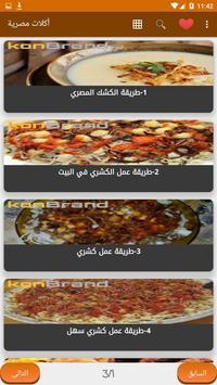 أكلات مصرية بدون انترنت screenshot 8
