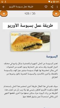 حلويات القطر في المنزل بدون انترنت screenshot 10
