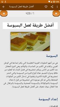 حلويات القطر في المنزل بدون انترنت screenshot 2
