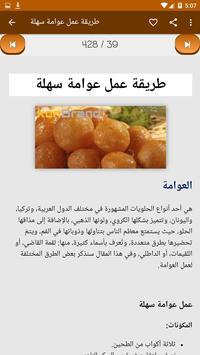 حلويات القطر في المنزل بدون انترنت screenshot 5