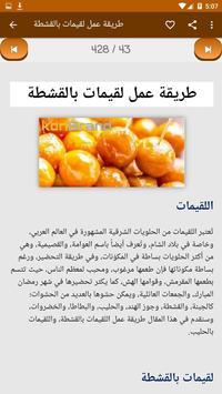حلويات القطر في المنزل بدون انترنت screenshot 6