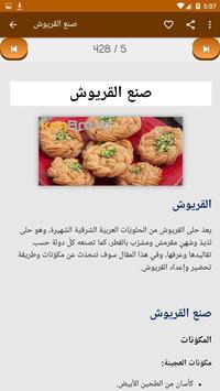 حلويات القطر في المنزل بدون انترنت screenshot 8