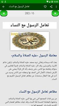 سيرة الرسول و الصحابة screenshot 4