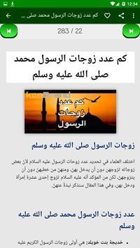 سيرة الرسول و الصحابة screenshot 5