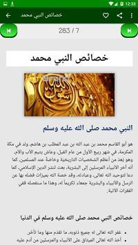 سيرة الرسول و الصحابة screenshot 7