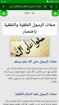سيرة الرسول و الصحابة screenshot 8