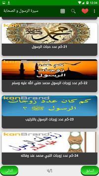 سيرة الرسول و الصحابة screenshot 9
