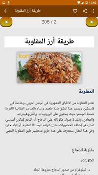 أطباق رئيسية سهلة screenshot 3